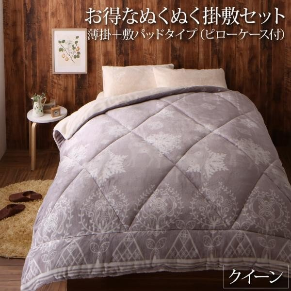 毛布掛け布団、敷きパッド、枕カバー の3点セット クイーン クイーン (薄掛け毛布タイプ) /ノルディック柄 暖かい 洗える
