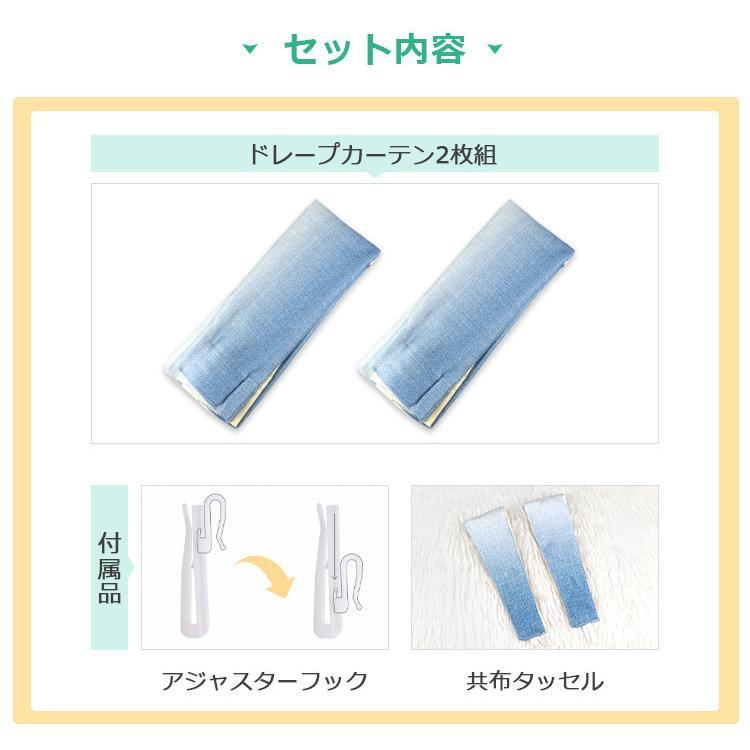 既製品 ドレープカーテン 遮光裏地付き カーテン かわいい 北欧 遮光カーテン 既製カーテン 子供部屋 幅100 丈135 丈178 丈200 西海岸 2枚組|kaitekihome|04