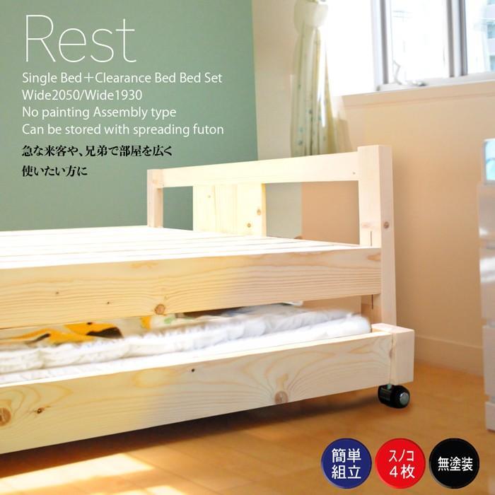 ベッド ベット 5-24 親子セット Rest シングルベッド シングルベット フレーム ローベッド フロアベッド 快適家具27