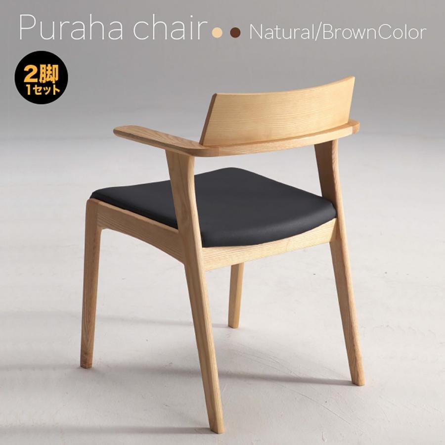 チェアー おしゃれ チェア(2脚入り)プラハ sak00030-0114 椅子 2脚 ...