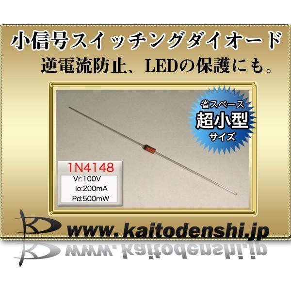 Kaito7173(100個) 1N4148 小信号高速スイッチングダイオード kaito-shop 02