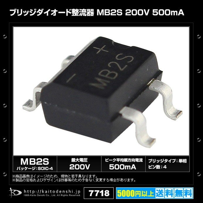 Kaito7718(10個) ブリッジダイオード整流器 MB2S 200V 500mA (SOIC-4) kaito-shop 02