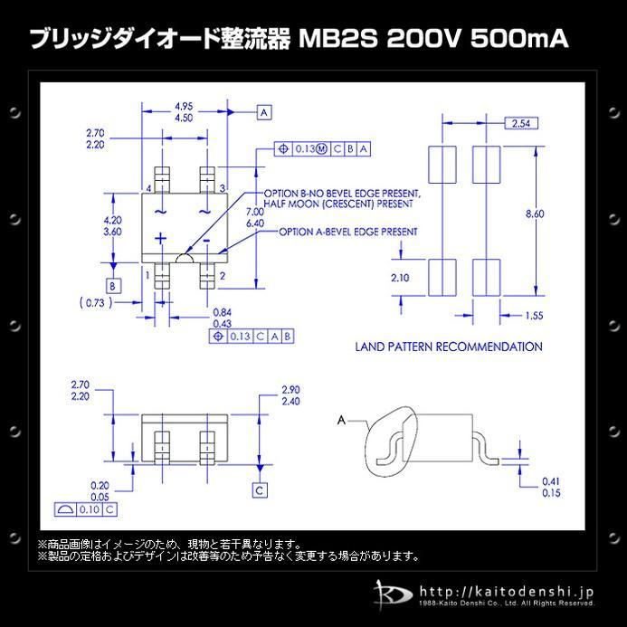 Kaito7718(10個) ブリッジダイオード整流器 MB2S 200V 500mA (SOIC-4) kaito-shop 03