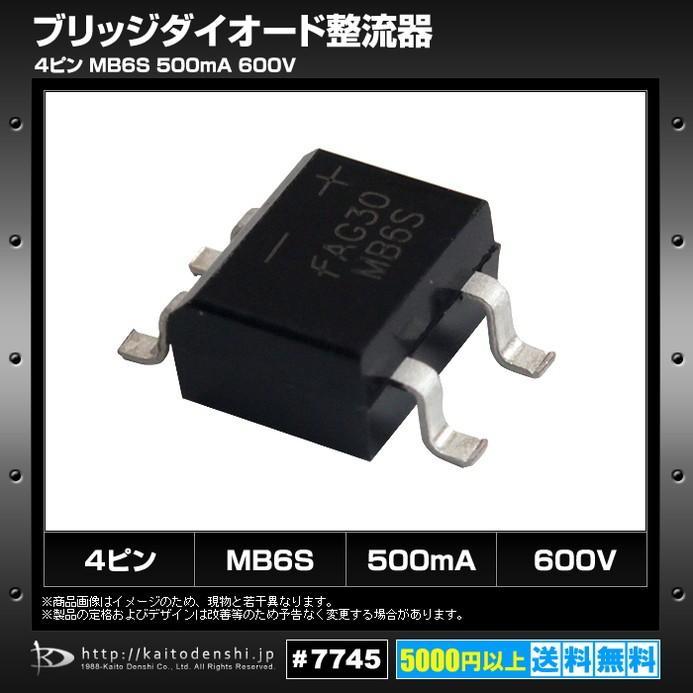 Kaito7745(10個) ブリッジダイオード整流器 4ピン MB6S 500mA 600V kaito-shop 02