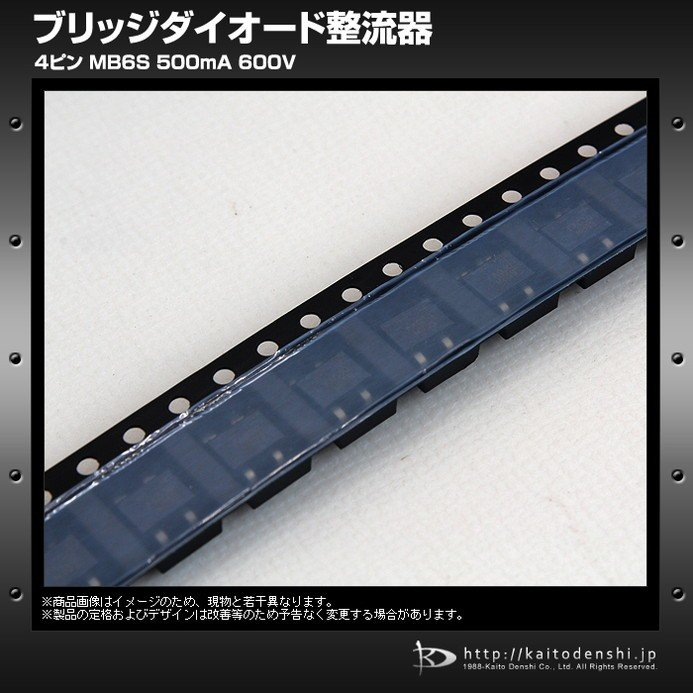 Kaito7745(10個) ブリッジダイオード整流器 4ピン MB6S 500mA 600V kaito-shop 03