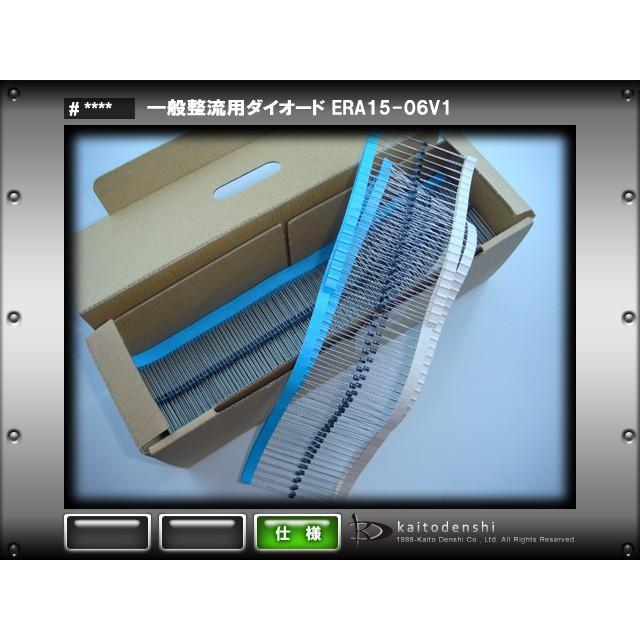 ERA15-06V1(10個) ERA15-06V1 一般整流用ダイオード [FUJI] kaito-shop 03