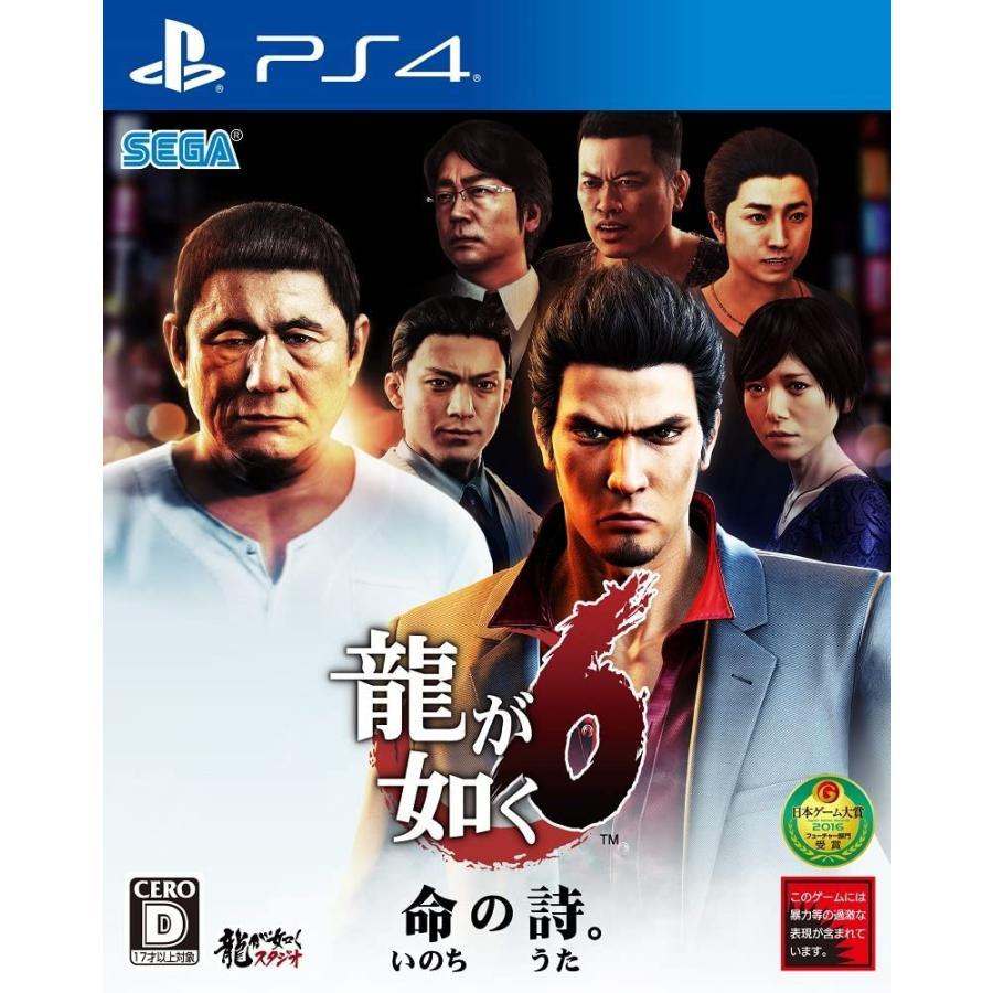 【送料無料】【中古】PS4 PlayStation 4 龍が如く6 命の詩。 kaitoriheroes