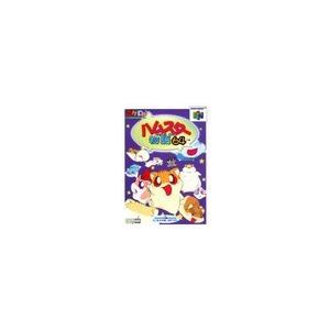 【送料無料】N64 任天堂64 ハムスター物語64 (箱説付き)