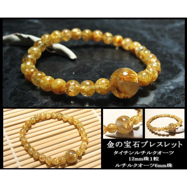 激安直営店 タイチンルチルクォーツ ブレスレット / 金の宝石ブレスレット, 沖縄健康産地 d7c45549