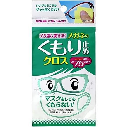 くり返し使えるメガネのくもり止めクロス 3枚入×1個 kaiwakuukan
