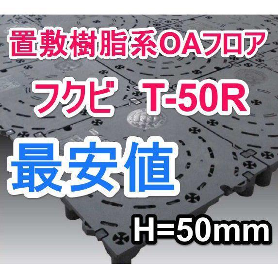 フクビOAフロアーT-50R/置敷樹脂系OAフロア/250mm×250mm×高さH50mm/フリーアクセスフロア|kaiwakuukan
