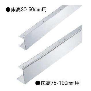 アルミ見切りJ100/框/フクビOAフロアー高さ100mm用/長さ2m×2本入 kaiwakuukan