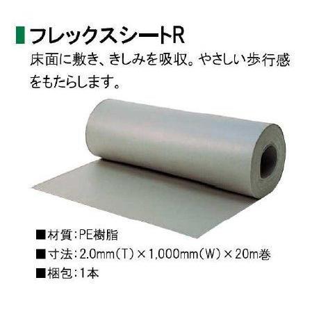 フレックスシートZ(Rの改良品)/フクビOAフロアー/きしみ吸収シート/厚み2.0mm×巾1m×長さ20m巻|kaiwakuukan