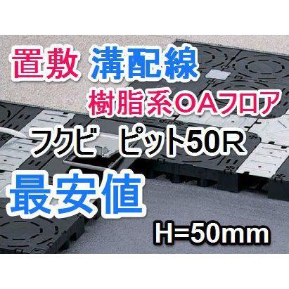 フクビOAフロアーピット50R/置敷溝配線樹脂系OAフロア/500mm×500mm×高さH50mm/フリーアクセスフロア|kaiwakuukan
