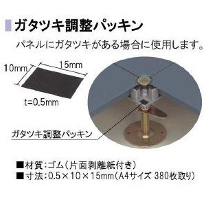 ガタツキ調整パッキン/A4サイズ 380枚取り/0.5mm×10mm×15mm/片面剥離紙付 kaiwakuukan