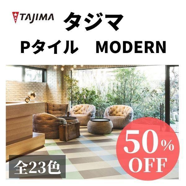 タジマPタイル(ピータイル)モダンシリーズ/304.8mm×304.8mm/学校や病院、カフェ、ショッピングモール等に!|kaiwakuukan