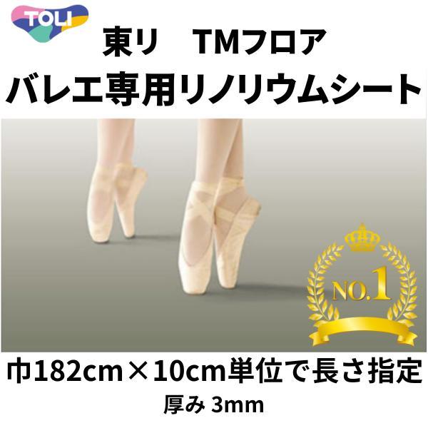 東リ/TMフロア/バレエマット専用床シート/リノリウム/リノリューム|kaiwakuukan