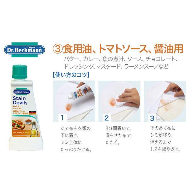 Image result for ドクターベックマン 食用油