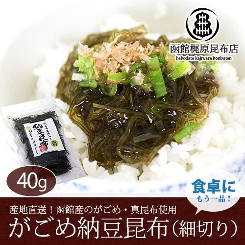 納豆昆布(細切) 40g / 天然 がごめ昆布 真昆布 函館産 kajiwarakonbu