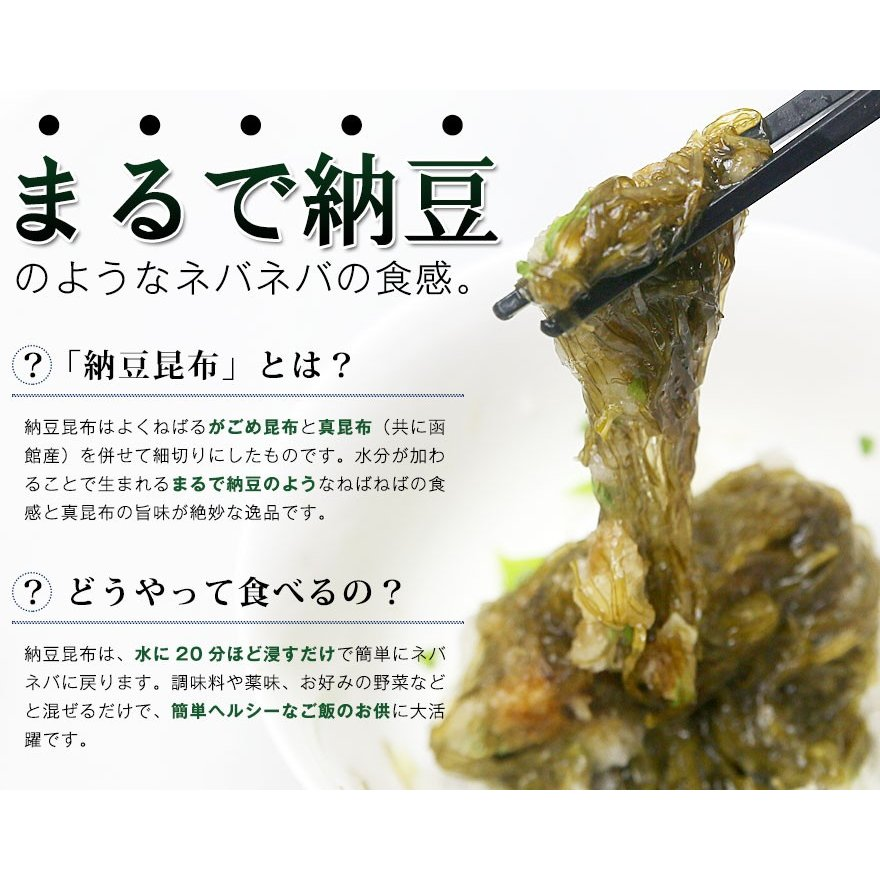 納豆昆布(細切) 40g / 天然 がごめ昆布 真昆布 函館産 kajiwarakonbu 04