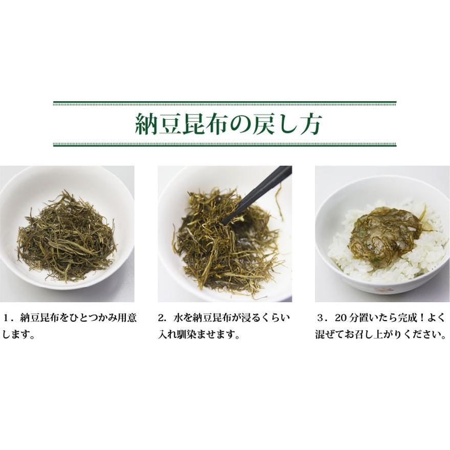 納豆昆布(細切) 40g / 天然 がごめ昆布 真昆布 函館産 kajiwarakonbu 05