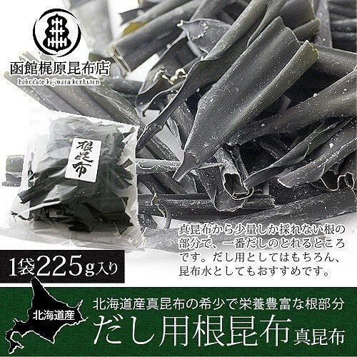 だし用根昆布(真昆布) 225g / 北海道産|kajiwarakonbu