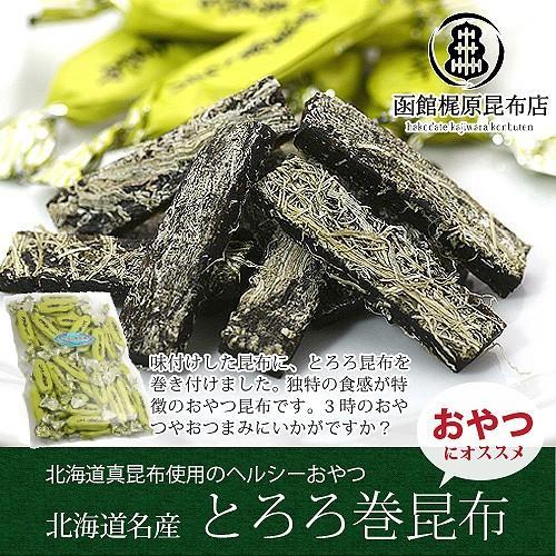とろろ巻こんぶ 80g/ お菓子 とろろ昆布 函館 北海道 おやつ 味付き昆布 kajiwarakonbu
