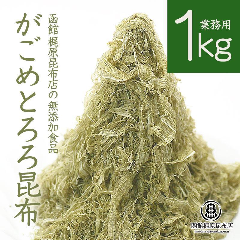 がごめとろろ昆布(業務用)1kg / 函館 北海道 無添加 kajiwarakonbu