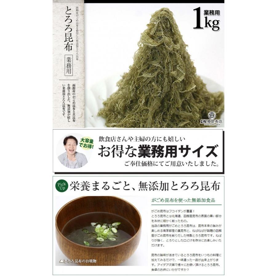 がごめとろろ昆布(業務用)1kg / 函館 北海道 無添加 kajiwarakonbu 03