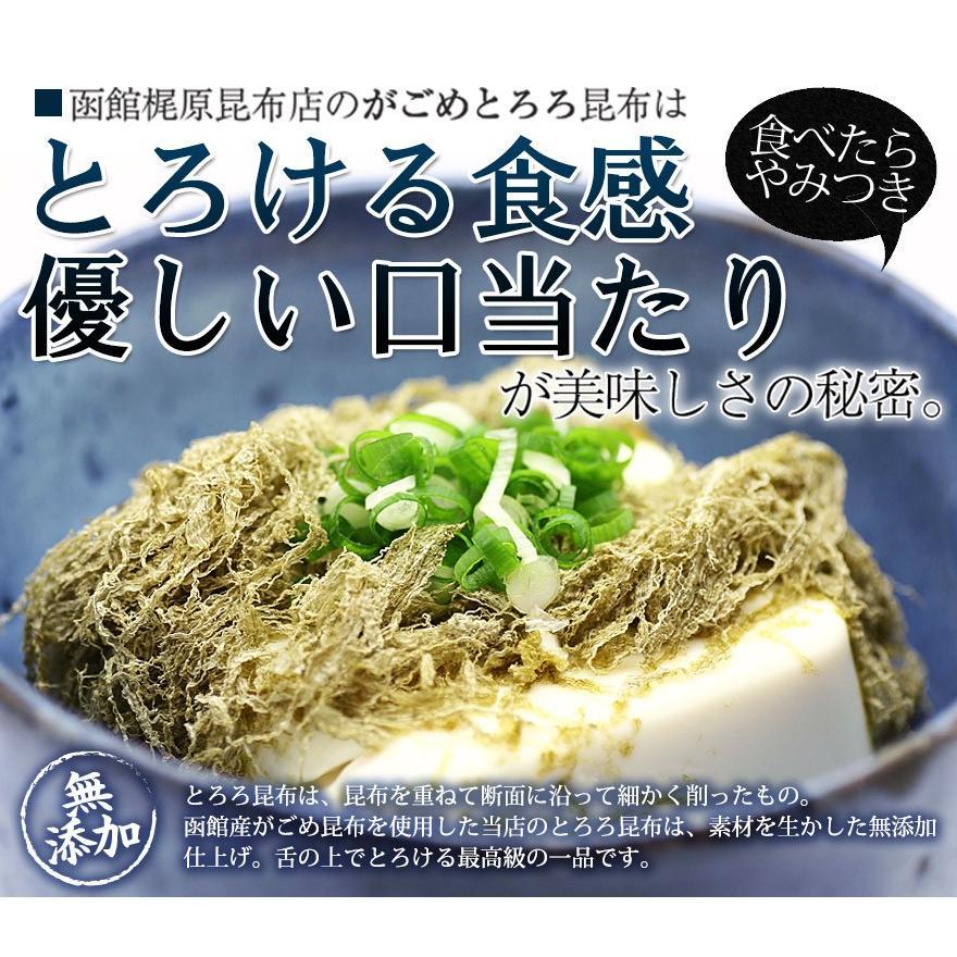 がごめとろろ昆布(業務用)1kg / 函館 北海道 無添加 kajiwarakonbu 04