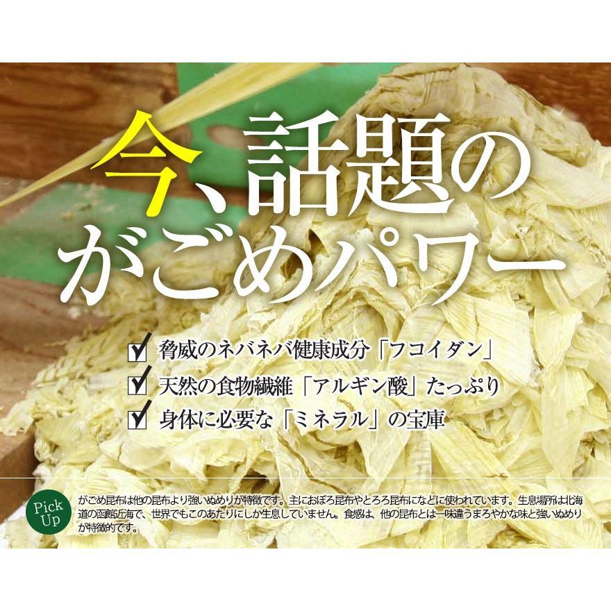 がごめとろろ昆布(業務用)1kg / 函館 北海道 無添加 kajiwarakonbu 05