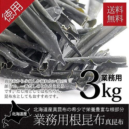 だし用根昆布(業務用・真昆布)3kg/ だし昆布 北海道 根昆布 業務用|kajiwarakonbu
