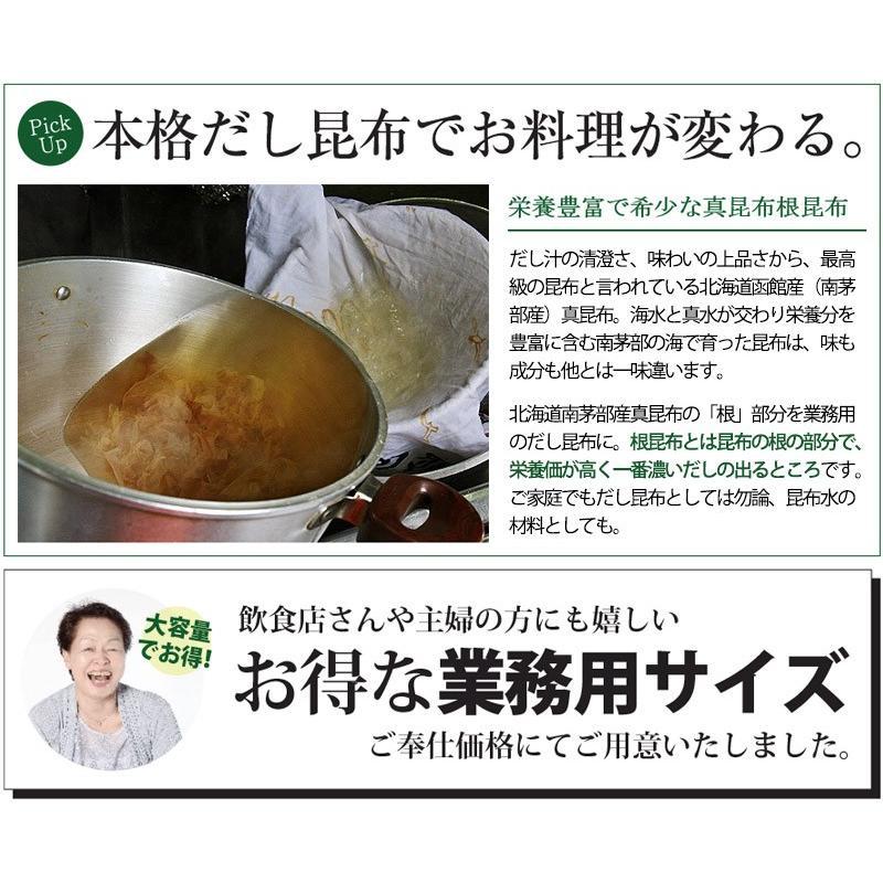 だし用根昆布(業務用・真昆布)3kg/ だし昆布 北海道 根昆布 業務用|kajiwarakonbu|03