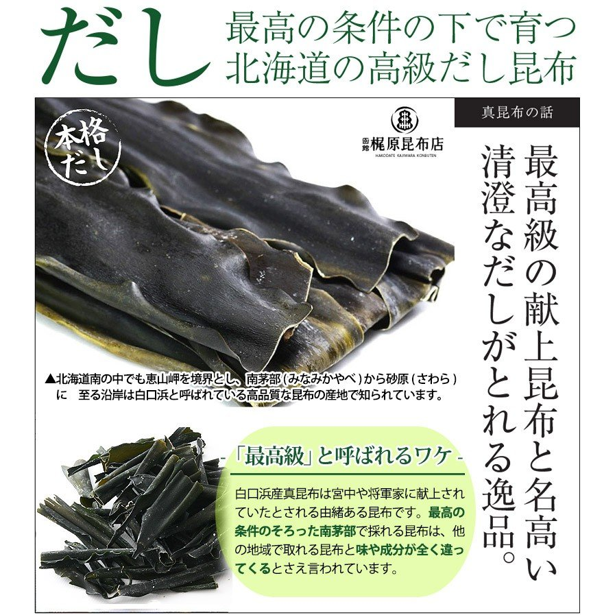 だし用根昆布(業務用・真昆布)3kg/ だし昆布 北海道 根昆布 業務用|kajiwarakonbu|04