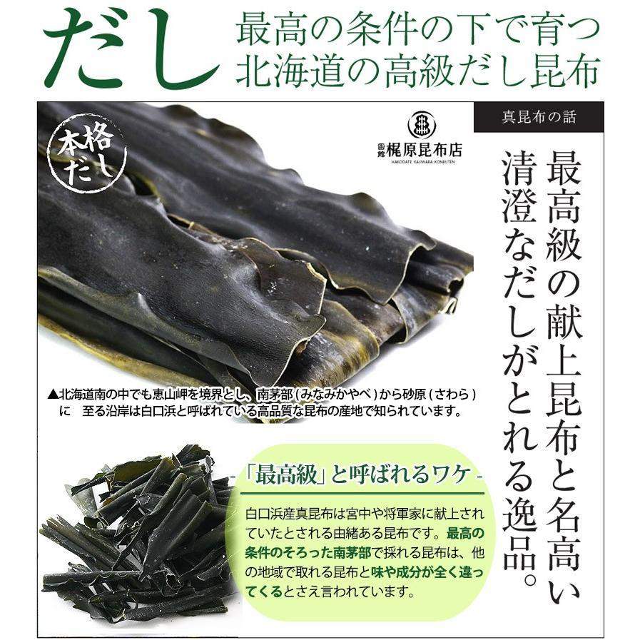 北海道南茅部産 だし用真昆布(業務用)プレミアムカット 1kg|kajiwarakonbu|04
