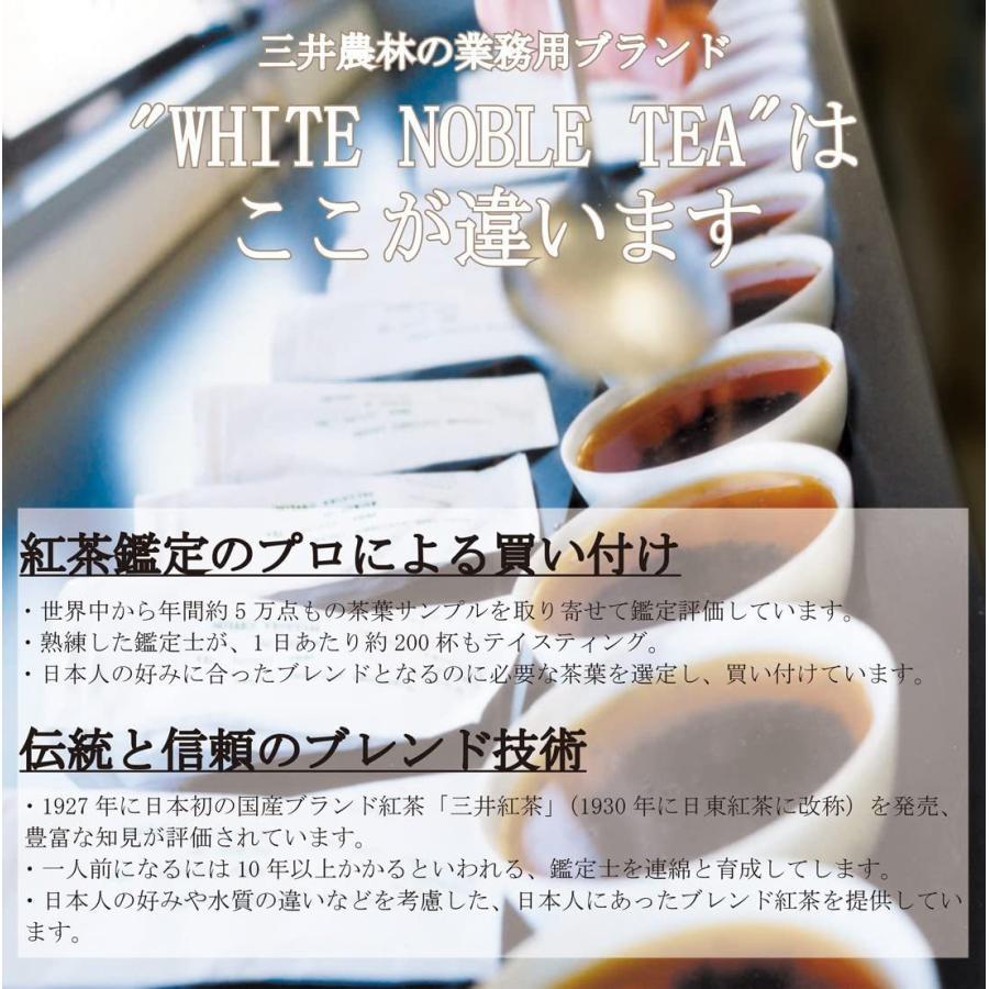 三井農林 ホワイトノーブル紅茶 ( アルミ・ティーバッグ ) ピーチ 2.2g×50個|kakastore|06