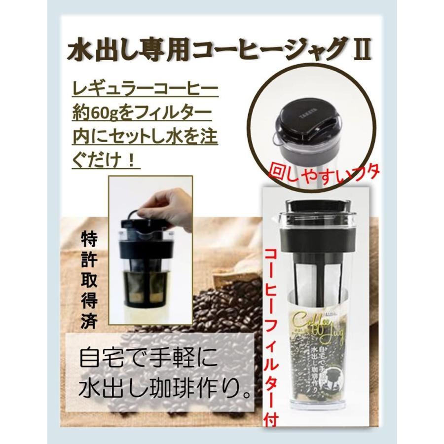 耐熱 冷水筒 水出し専用 コーヒージャグ 1.1L ブラック|kakastore|06