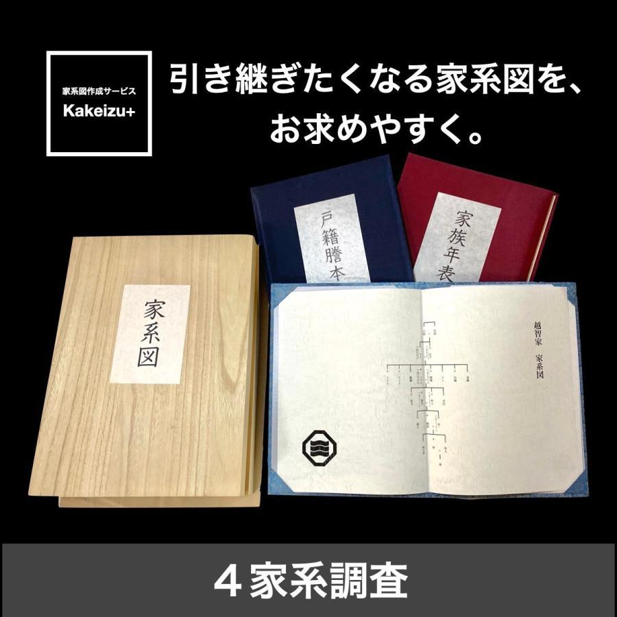 家系図作成サービス 日本正規品 新作送料無料 4家系調査プラン Kakeizu+ 予約 家系図