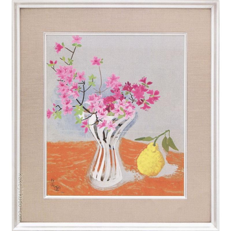 小倉遊亀 国内正規品 絵画 デポー 初夏の花 複製 変型特寸 巨匠 美術印刷