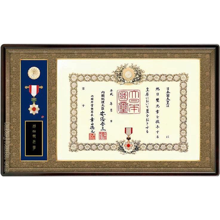 叙勲額 勲章ケース収納型 (勲記勲章額) 【小型】 檜材 マホガニ色
