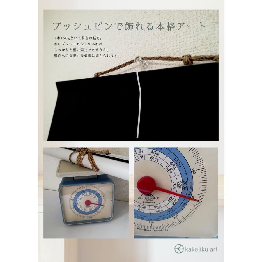 福田武 四季 ミニネオジャポ掛軸 DAS総合デザイナー協会・岐阜アートフォーラムコラボkakejiku art作品|kakejikuart|09