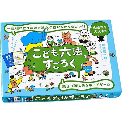 幻冬舎 こども六法 すごろく 正規逆輸入品 カードゲーム 家族で遊べるゲーム みんなで遊べるおもちゃ みんなで遊べるゲーム 売れ筋ランキング
