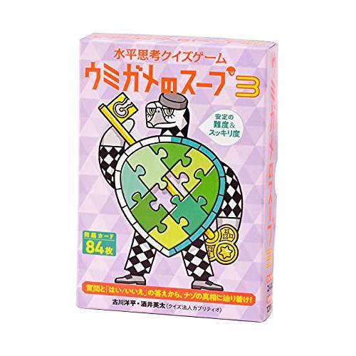 幻冬舎 水平思考クイズゲーム ウミガメのスープ 大人気 3 家族で遊べるゲーム みんなで遊べるゲーム 新着 カードーム みんなで遊べるおもちゃ