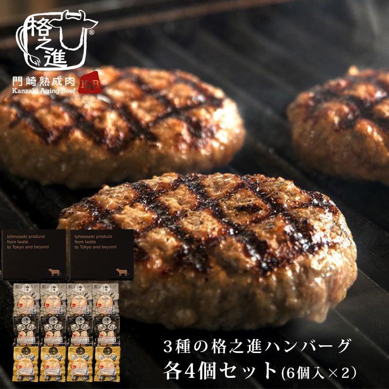 ハンバーグ 内祝い ギフト お取り寄せ 冷凍 ハンバーグステーキ 格之進 白金豚 3種の格之進ハンバーグセット 塩麹 黒毛和牛 おトク 各4個