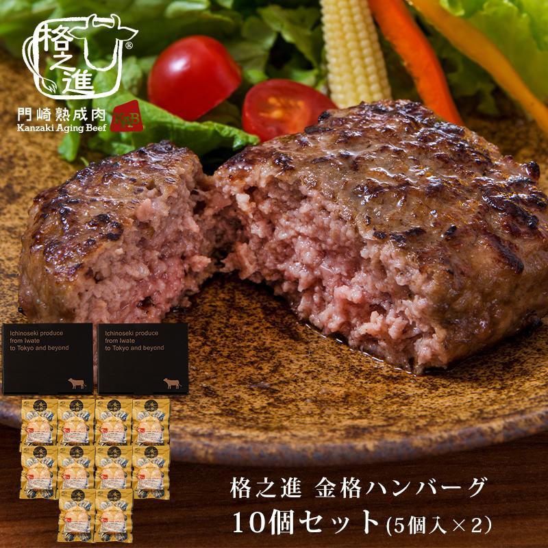 ハンバーグ 冷凍 ギフト 再入荷/予約販売! お惣菜 格之進 入手困難 無添加 金格ハンバーグ 10個セット
