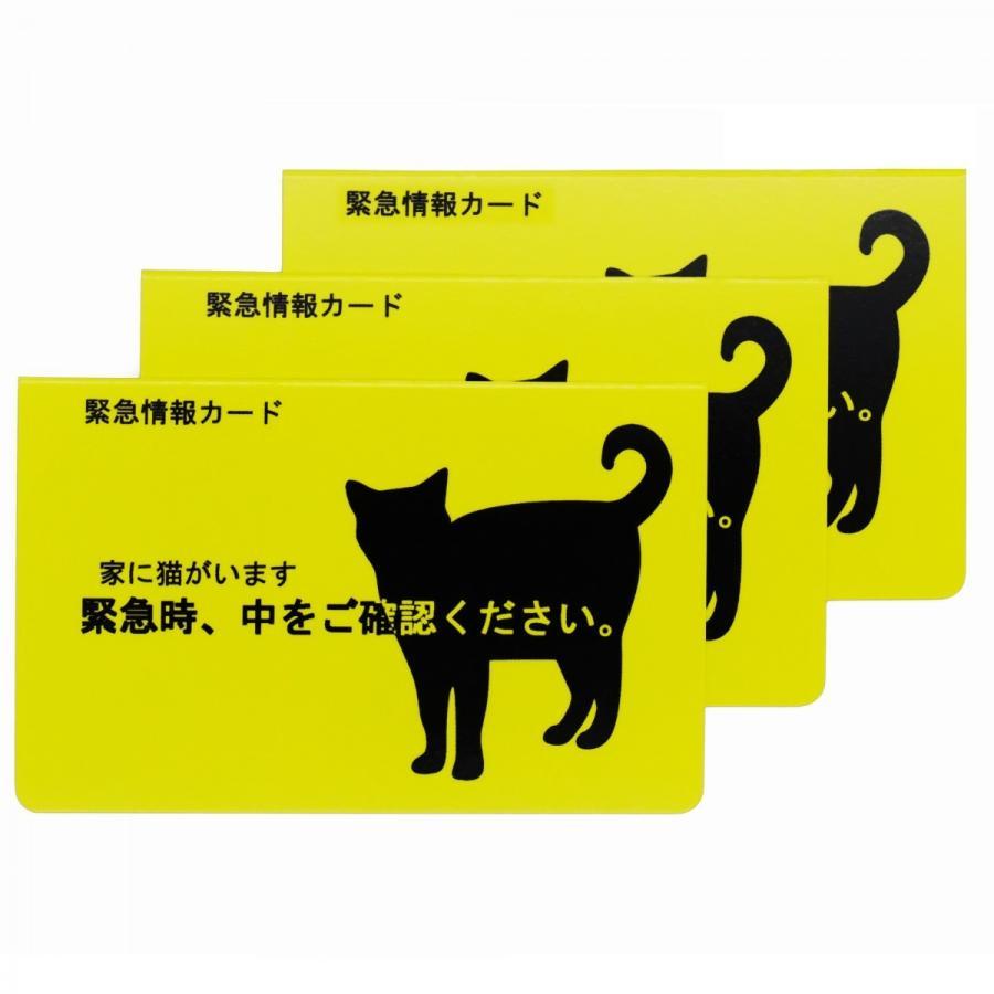 家に猫がいます 緊急情報カード 大規模セール 3枚セット クレジットカードサイズ 40%OFFの激安セール
