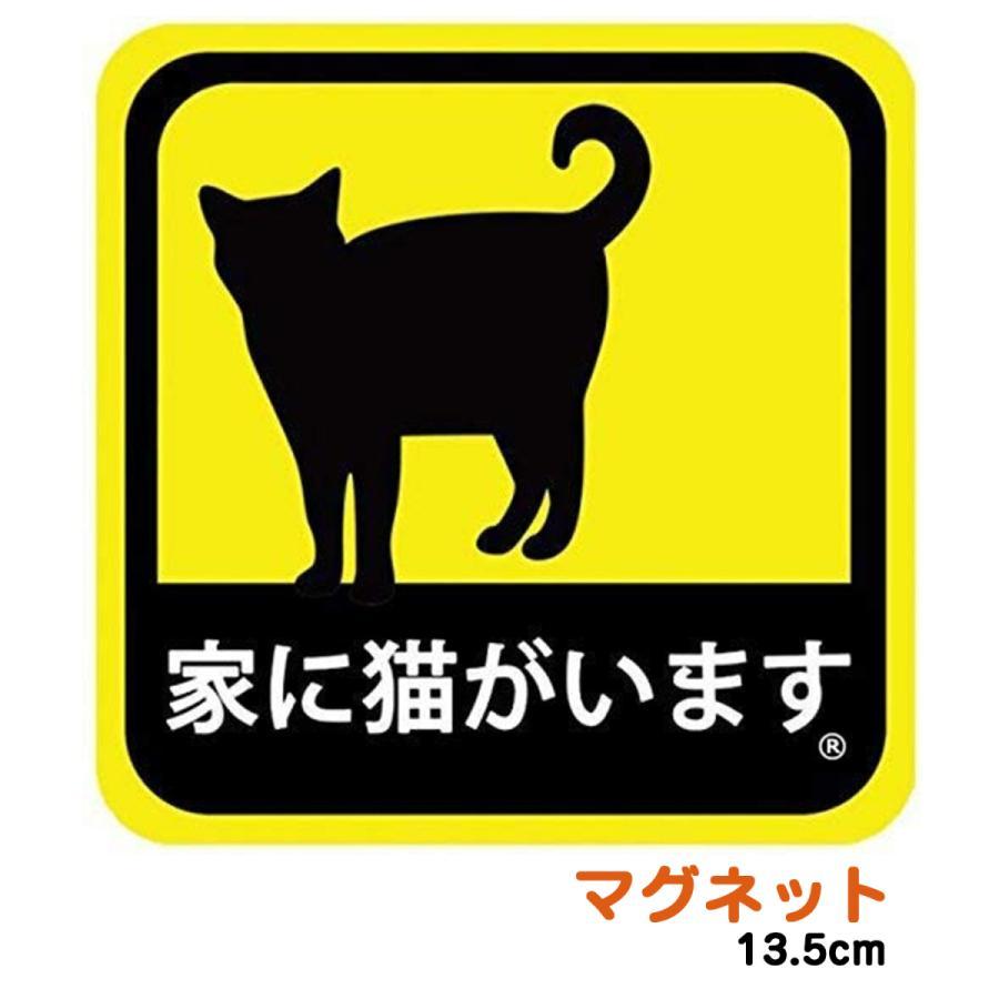 車用 マグネット 新色追加して再販 セール特価 ステッカー 家に猫がいます 耐候性 13.5cm 耐水