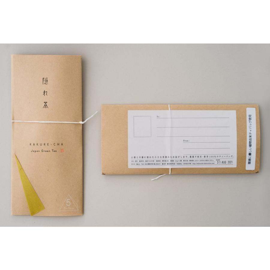隠れ茶ティーバッグ 無農薬煎茶 お茶レター2.5g×5個 kakurecha