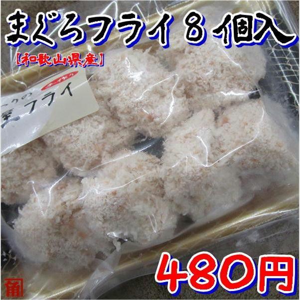 冷凍 まぐろフライ8個入 送料無料 激安 お買い得 キ゛フト 約200g入 国産魚 惣菜 伊勢志摩 超激得SALE