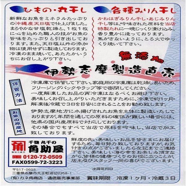 【送料無料】【業務用】干物 冷凍 無添加 真ほっけ10枚入 伊勢志摩  国産魚|kakusukeya|03